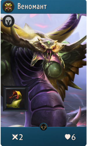 https://artifact.ru/img/cards/venomancer/card_thumb.png?1541701907